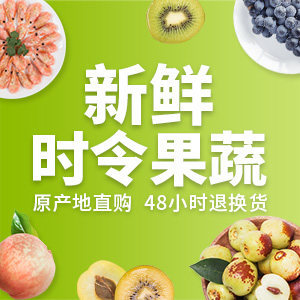 生鲜果蔬促销宣传长页
