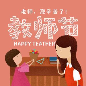 老师你辛苦了!教师节贺卡