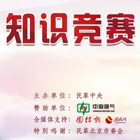 【投票】民革知识竞赛选手PK,谁是人气之星?