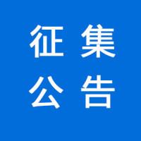 内蒙古自治区重点产业发展引导基金参股基金征集公告