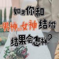 if我跟男神or女神结婚,结果会怎样?