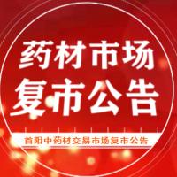 甘肃首阳中药材交易市场复市公告