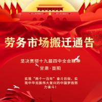 关于首阳镇劳务市场搬迁的公告